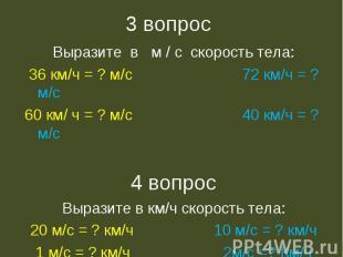 3 вопрос Выразите в м / с скорость тела: 36 км/ч = ? м/с 72 км/ч = ? м/с60 км/ ч