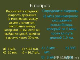 6 вопрос Рассчитайте среднюю скорость движения (в м/с) поезда между двумя станци