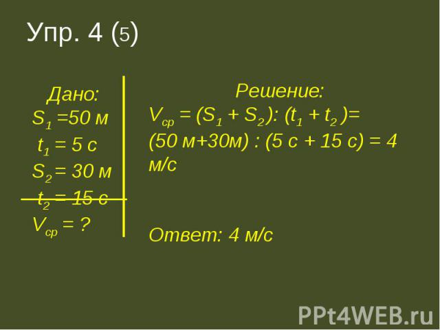 Дано:S1 =50 м t1 = 5 cS2 = 30 м t2 = 15 cVср = ?Решение:Vср = (S1 + S2 ): (t1 + t2 )=(50 м+30м) : (5 с + 15 с) = 4 м/сОтвет: 4 м/с