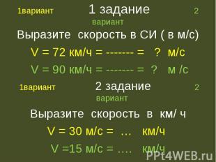 Выразите скорость в СИ ( в м/с)V = 72 км/ч = ------- = ? м/с V = 90 км/ч = -----