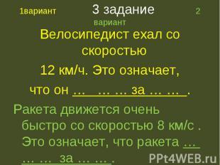 Велосипедист ехал со скоростью 12 км/ч. Это означает, что он … … … за … … .Ракет