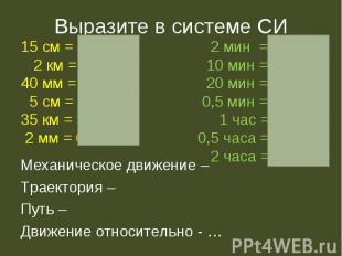 Выразите в системе СИ 15 см = 0.15 м 2 км = 2000 м 40 мм = 0,04 м 5 см = 0,05 м