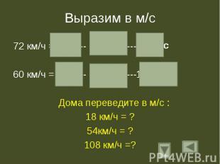 Выразим в м/с 72 км/ч = --------- = ------------ = 60 км/ч = --------- = -------