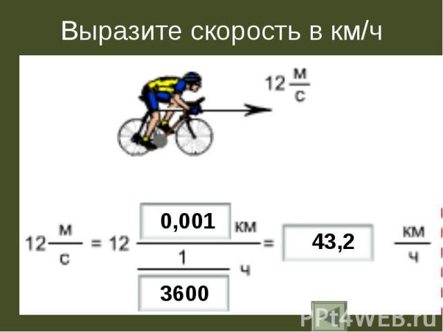 Выразите скорость в км/ч