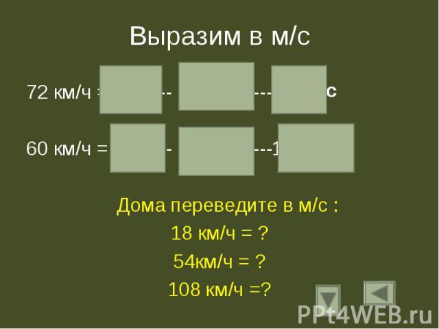 Выразим в м/с 72 км/ч = --------- = ------------ = 60 км/ч = --------- = ------------ ≈ Дома переведите в м/с :18 км/ч = ?54км/ч = ?108 км/ч =?