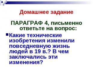 Домашнее задание ПАРАГРАФ 4, письменно ответьте на вопрос:Какие технические изоб