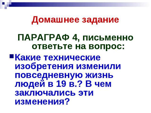 Домашнее задание ПАРАГРАФ 4, письменно ответьте на вопрос:Какие технические изобретения изменили повседневную жизнь людей в 19 в.? В чем заключались эти изменения?