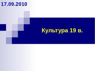 Культура 19 в.