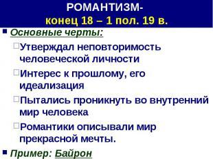РОМАНТИЗМ- конец 18 – 1 пол. 19 в. Основные черты:Утверждал неповторимость челов