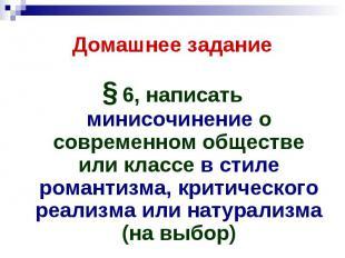 Домашнее задание § 6, написать минисочинение о современном обществе или классе в