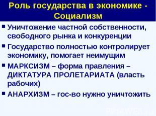 Роль государства в экономике - Социализм Уничтожение частной собственности, своб