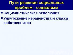 Пути решения социальных проблем - социализм Социалистическая революцияУничтожени