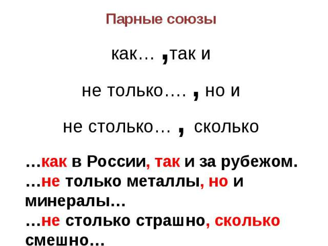 Парные союзыкак… ,так ине только…. , но ине столько… , сколько …как в России, так и за рубежом.…не только металлы, но и минералы……не столько страшно, сколько смешно…