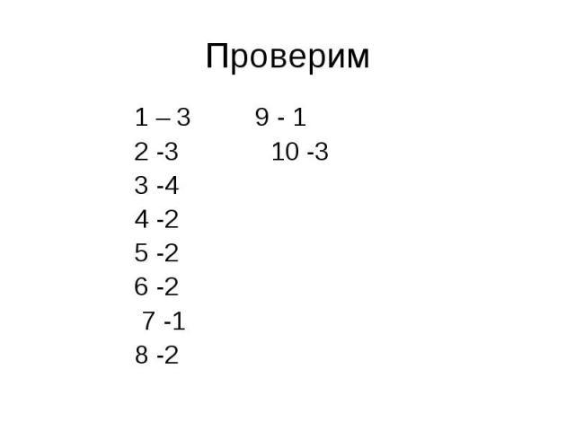 Проверим 1 – 3 9 - 12 -3 10 -33 -44 -25 -26 -2 7 -18 -2