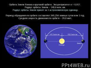 ОрбитаЗемлиблизкаккруговойорбите. Эксцентриситете = 0,017. Радиус орбиты З
