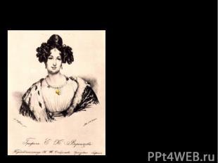 Страница 3. Елизавета Ксаверьевна Воронцова «Принцесса Бельветриль»