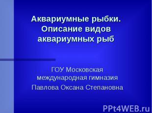 Аквариумные рыбки. Описание видов аквариумных рыб ГОУ Московская международная г