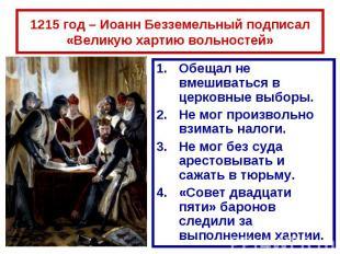 1215 год – Иоанн Безземельный подписал «Великую хартию вольностей» Обещал не вме