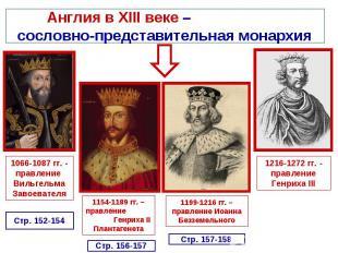 Англия в XIII веке – сословно-представительная монархия1066-1087 гг. - правление