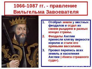 1066-1087 гг. - правление Вильгельма Завоевателя Отобрал земли у местных феодало