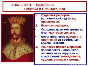 1154-1189 гг. – правление Генриха II Плантагенета Судебная реформа (королевский