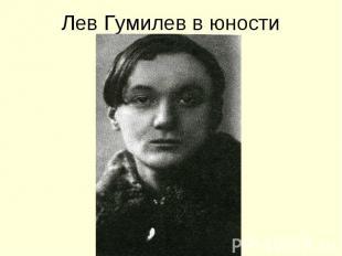 Лев Гумилев в юности
