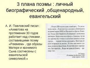 3 плана поэмы : личный биографический ,общенародный,евангельский А. И. Павловски