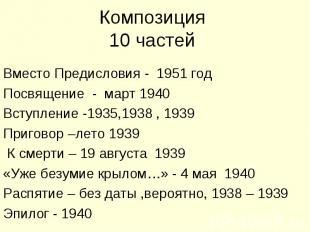 Композиция 10 частей Вместо Предисловия - 1951 годПосвящение - март 1940Вступлен