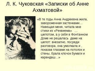 Л. К. Чуковская «Записки об Анне Ахматовой» «В те годы Анна Андреевна жила, заво