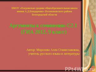 БМОУ «Погромская средняя общеобразовательная школа имени А.Д.Бондаренко» Волокон