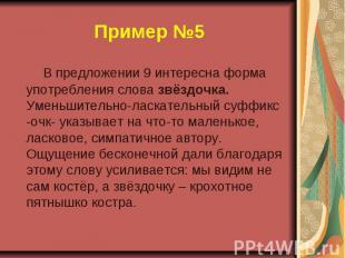 Пример №5 В предложении 9 интересна форма употребления слова звёздочка. Уменьшит