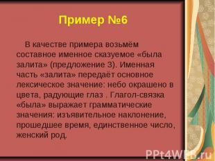Пример №6 В качестве примера возьмём составное именное сказуемое «была залита» (
