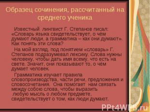 Образец сочинения, рассчитанный на среднего ученика Известный лингвист Г. Степан