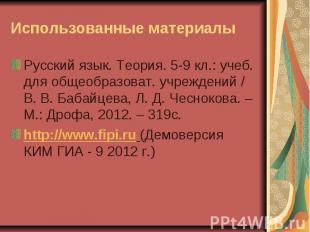 Использованные материалы Русский язык. Теория. 5-9 кл.: учеб. для общеобразоват.