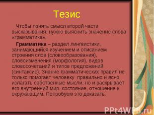 Тезис Чтобы понять смысл второй части высказывания, нужно выяснить значение слов