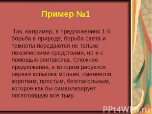 Пример №1 Так, например, в предложениях 1-5 борьба в природе, борьба света и тем