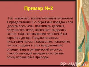 Пример №2 Так, например, использованный писателем в предложениях 1-5 обратный по