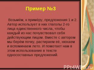 Пример №3 Возьмём, к примёру, предложения 1 и 2. Автор использует в них глаголы