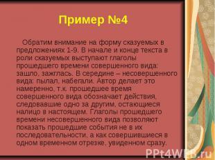 Пример №4 Обратим внимание на форму сказуемых в предложениях 1-9. В начале и кон