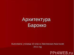 Архитектура Барокко Выполнила: ученица 10 класса Хмелевская Анастасия2011 год