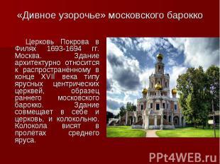 «Дивное узорочье» московского барокко Церковь Покрова в Филях 1693-1694 гг. Моск
