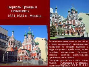 Церковь Троицы в Никитниках.1631-1634 гг. Москва. Резные наличники окон (в том ч