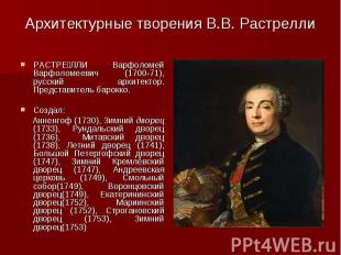 Архитектурные творения В.В. Растрелли РАСТРЕЛЛИ Варфоломей Варфоломеевич (1700-7
