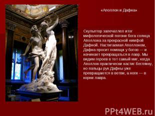 Скульптор запечатлел итог мифологической погони бога солнца Аполлона за прекрасн