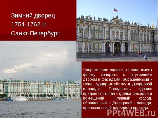 Зимний дворец 1754-1762 гг. Санкт-Петербург Современное здание в плане имеет форму квадрата с внутренним двором и фасадами, обращенными к Неве, Адмиралтейству и Дворцовой площади. Парадность зданию придают пышная отделка фасадов и помещений. Главный…