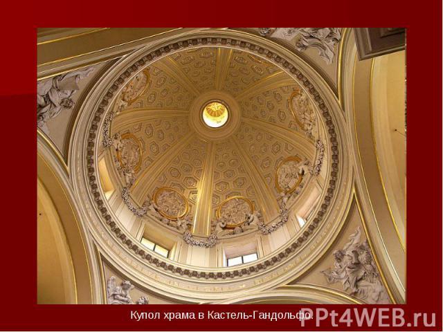 Купол храма в Кастель-Гандольфо.