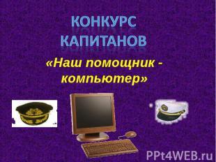 Конкурс капитанов«Наш помощник - компьютер»