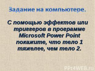 Задание на компьютере.С помощью эффектов или триггеров в программе Microsoft Pow