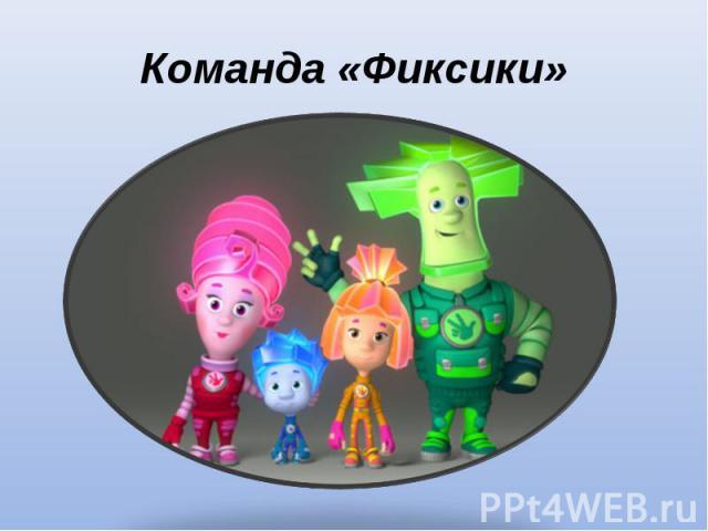 Команда «Фиксики»