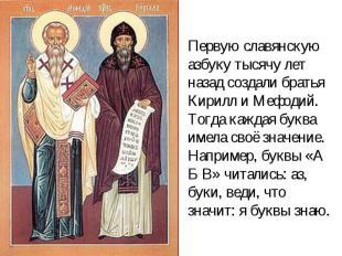 Первую славянскую азбуку тысячу лет назад создали братья Кирилл и Мефодий. Тогда
